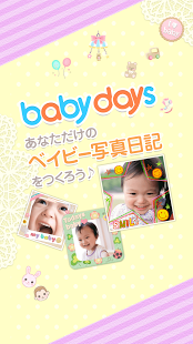 baby days ~子供のステキな毎日を残そう~